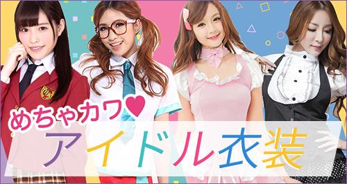 AKB48風衣装